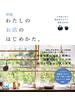 新版 わたしのお店のはじめかた。 人気店に学ぶ雑貨店&カフェ開業BOOK