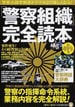 「警察組織」完全読本 警察小説や刑事ドラマがより楽しくなる!(TJ MOOK)