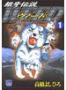 銀牙伝説ウィード(1)