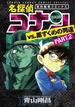 名探偵コナンvs.黒ずくめの男達 PART.2 特別編集コミックス (少年サンデーコミックススペシャル)