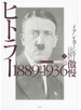 ヒトラー 上 1889−1936傲慢