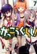 がっこうぐらし! 7 (MANGA TIME KR COMICS)