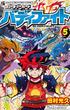 フューチャーカード バディファイト 5 (コロコロコミックス)