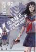 女子攻兵 07 J.K.P.N.0013 (BUNCH COMICS)(バンチコミックス)