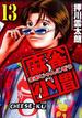 麻雀小僧 13 (近代麻雀コミックス)