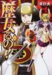 歴女るの! 1 (EARTH STAR COMICS)(EARTH STAR COMICS(アーススターコミックス))