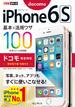 【期間限定ポイント50倍】できるポケット iPhone 6s 基本&活用ワザ100 ドコモ完全対応
