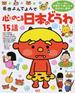 心にのこる日本のどうわ15話 3さい〜6さい親子で楽しむおはなし絵本(名作よんでよんで)