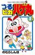 つるピカハゲ丸 3 (コロコロコミックス)