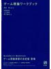 ゲーム理論ワークブック