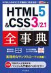 【期間限定価格】できるポケット HTML5&CSS3/2.1全事典