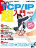 絶対わかる! TCP/IP超入門 改訂版(日経BP Next ICT選書)(日経BP Next ICT選書)