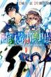 虚構推理(講談社コミックス) 8巻セット