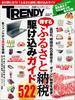 日経トレンディ1月号臨時増刊 ふるさと納税駆け込みガイド