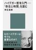 ハイデガー哲学入門 『存在と時間』を読む