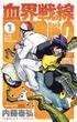 血界戦線Back 2 Back 1 (ジャンプコミックス)(ジャンプコミックス)