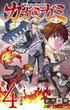 カガミガミ 4 (ジャンプコミックス)(ジャンプコミックス)
