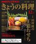 NHK きょうの料理 2015年12月号