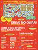 ピアノ最新ヒット・ソング 2016(SHINKO MUSIC MOOK)