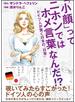 「小顔」ってニホンではホメ言葉なんだ!? ~ドイツ人が驚く日本の「日常」~
