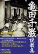 CD亀田千巖説教集
