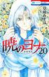 暁のヨナ (秘)スケッチ集付き特装版 20(花とゆめコミックス)