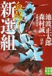 血闘!新選組(実業之日本社文庫)