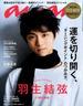 an・an (アン・アン) 2015年 12/16号 [雑誌]