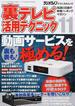 裏テレビ活用テクニック 知識と技術の映像ハッキングマガジン 11