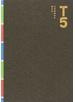 T5 台湾書籍設計最前線