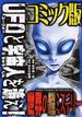 UFOと宇宙人を追え!