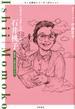 石井桃子 児童文学の発展に貢献した文学者 翻訳家・児童文学者〈日本〉 1907−2008