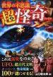 世界の不思議超怪奇ファイルXX UFO・超古代文明・オーパーツ 怪奇現象100以上の謎にせまる!
