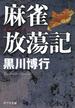 麻雀放蕩記(ポプラ文庫)