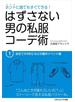 はずさない男の私服コーデ術(1)