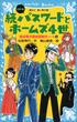 続パスワードとホームズ4世 new(改訂版) 風浜電子探偵団事件ノート6(青い鳥文庫)