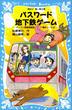 パスワード地下鉄ゲーム パソコン通信探偵団事件ノート(14)(青い鳥文庫)