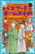 パスワ-ドとホ-ムズ4世 new(改訂版) 風浜電子探偵団事件ノート5(青い鳥文庫)