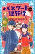 パスワード謎旅行 new(改訂版)風浜電子探偵団事件ノート4(青い鳥文庫)