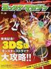 モンスターマガジン No.08 ニンテンドー3DS版『モンスターストライク』の情報をまるまる一冊に!攻略にも役立つ公式マガジン!!(エンターブレインムック)