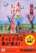 本所おけら長屋 6(PHP文芸文庫)
