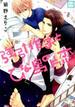 強引作家とひな鳥の片恋 (花音コミックス)(花音コミックス)