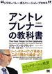 アントレプレナーの教科書 シリコンバレー式イノベーション・プロセス 新装版