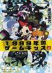 1999年のゲーム・キッズ (星海社文庫) 全2巻完結セット(星海社文庫)
