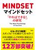マインドセット 「やればできる!」の研究