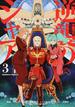 機動戦士ガンダム逆襲のシャア ベルトーチカ・チルドレン 3 (角川コミックス・エース)(角川コミックス・エース)