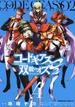 コードギアス双貌のオズO2 4 (角川コミックス・エース)(角川コミックス・エース)