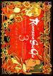 Romsen Saga 3 (ビッグガンガンコミックス)
