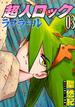 超人ロックラフラール 3 (YKコミックス)(YKコミックス)