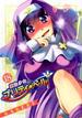 魔法少女プリティ☆ベル 18 (BLADE COMICS)(BLADE COMICS(ブレイドコミックス))